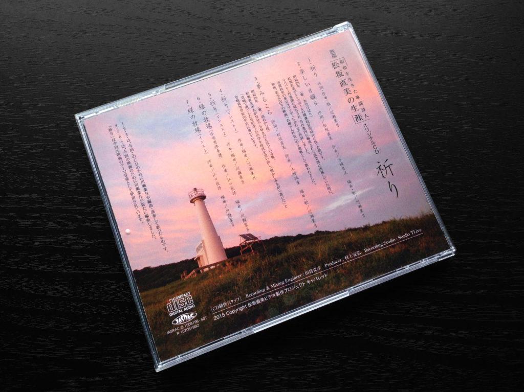 「松坂直美の生涯」映画DVD