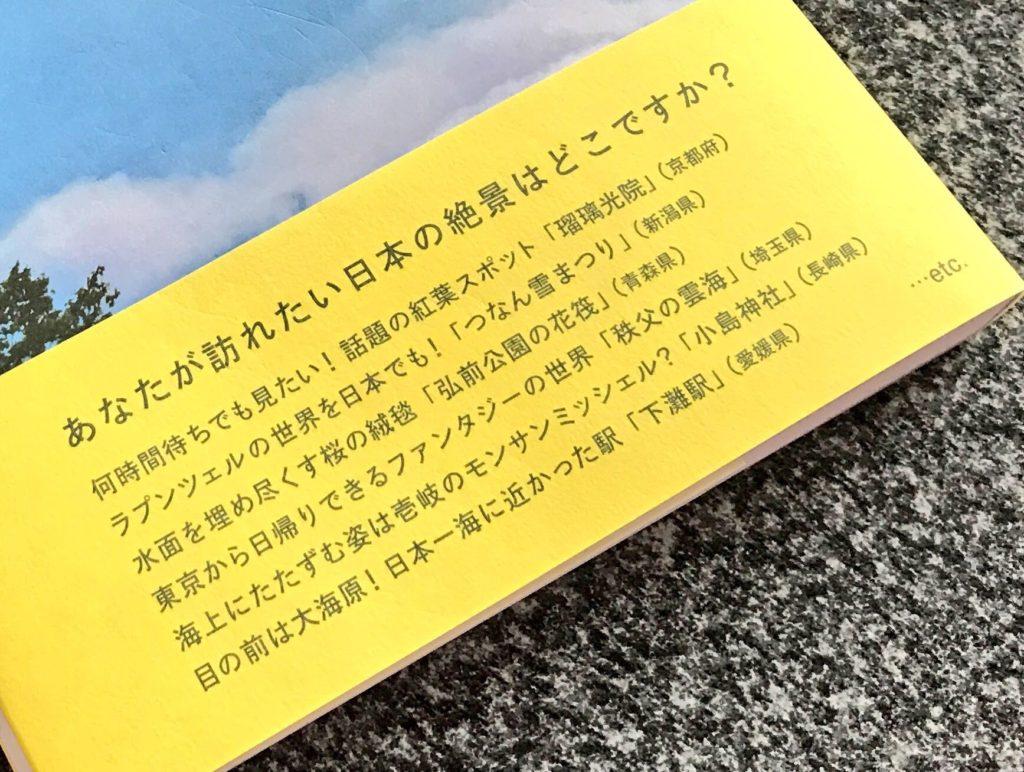 死ぬまでに行きたい! 世界の絶景 新日本編