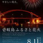 壱岐島ふるさと花火ポスター
