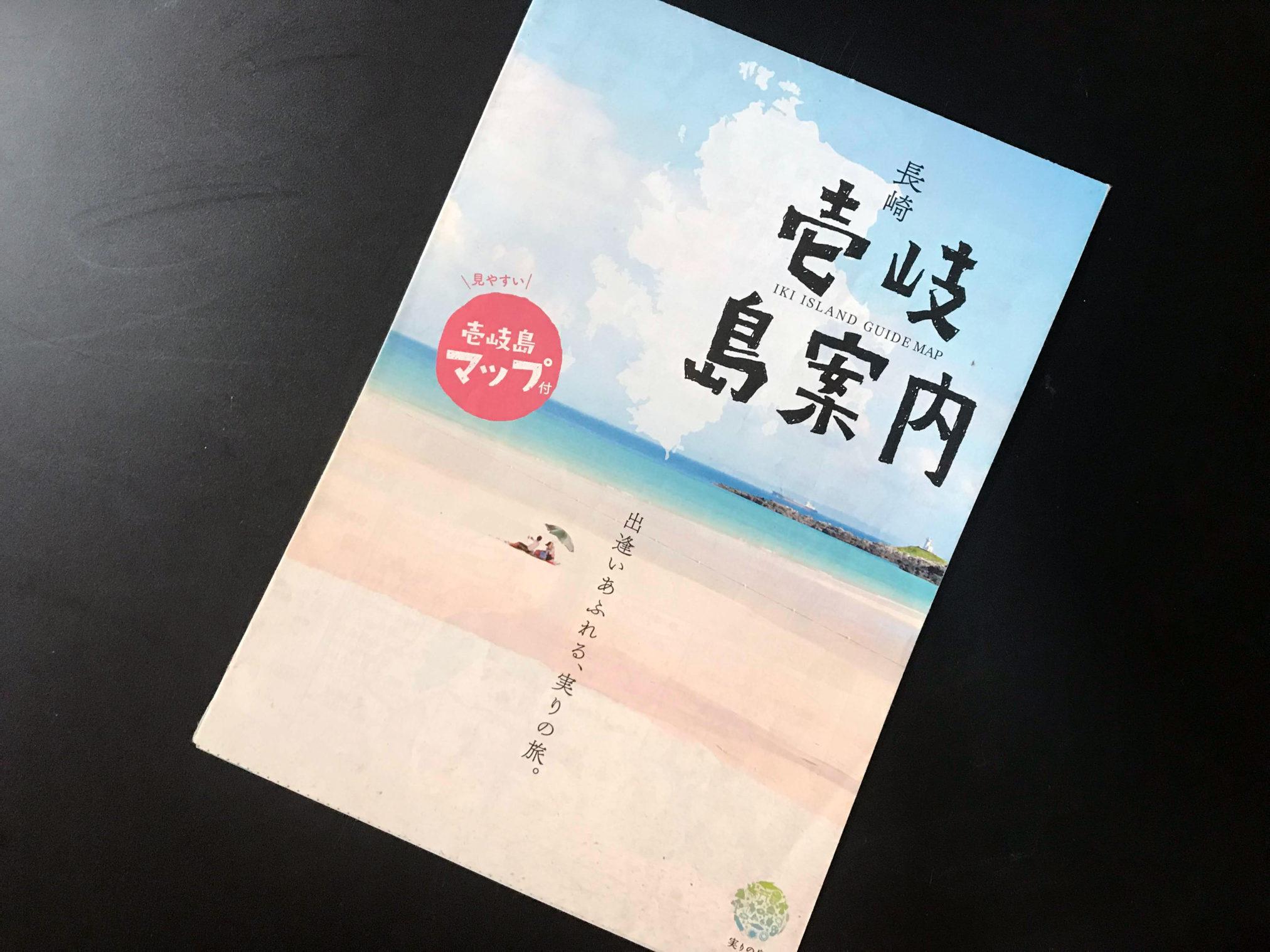 長崎壱岐島案内(壱岐島マップ)Kunio.Osawa 大沢邦生