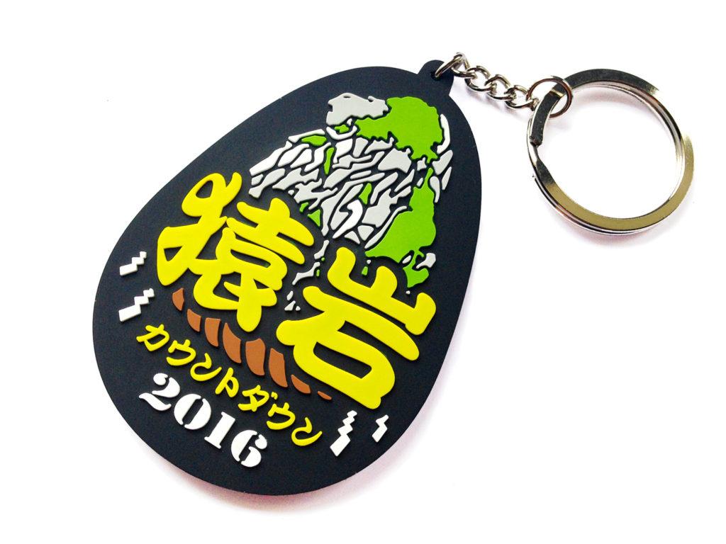 猿岩キーホルダー デザイン:Kunio.Osawa 大沢邦生