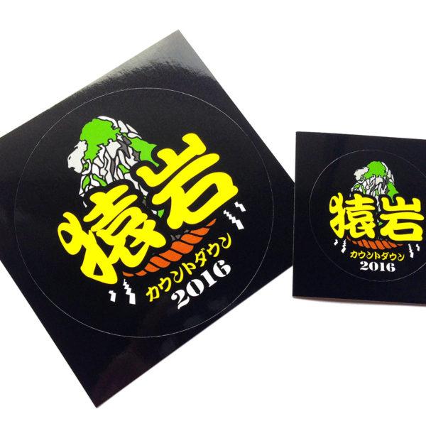 猿岩ステッカー デザイン:Kunio.Osawa 大沢邦生