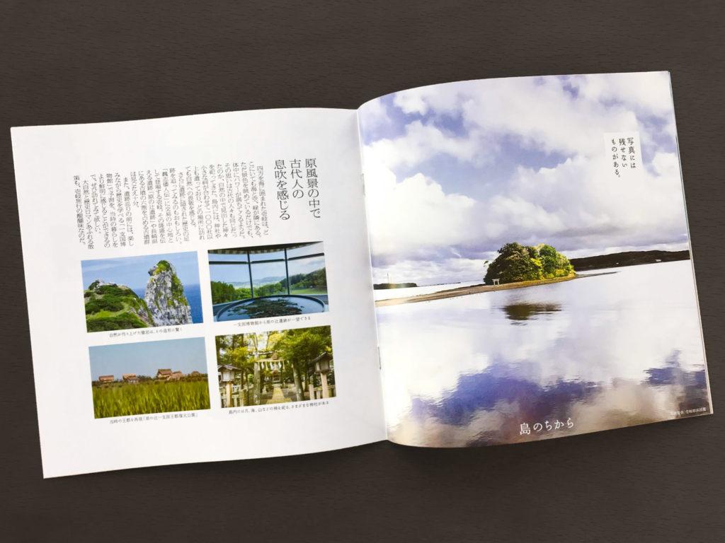 「実りの島、壱岐」パンフレット 写真:大沢邦生