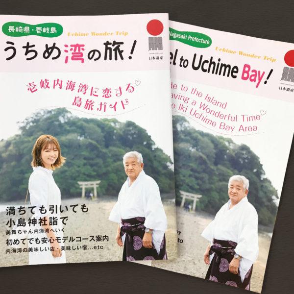 壱岐内海湾ガイドパンフレット