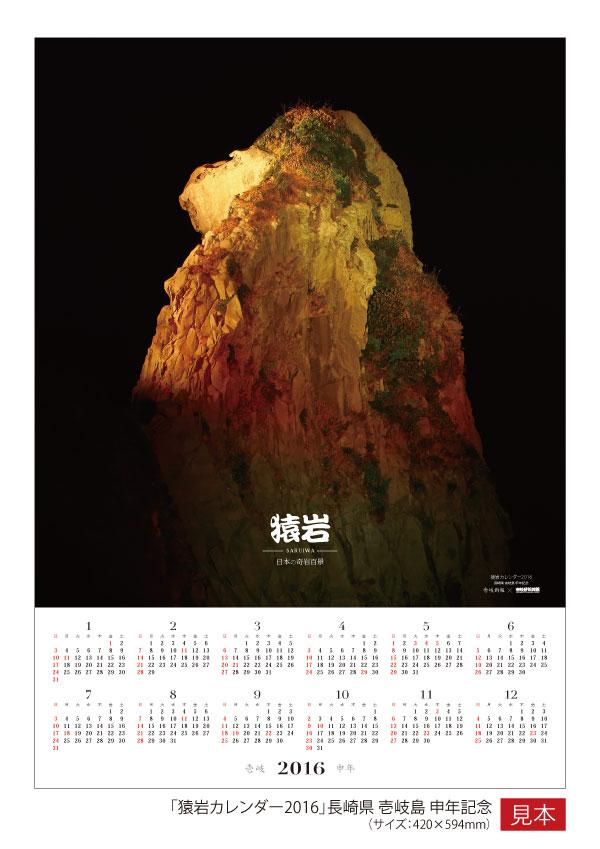 猿岩カレンダー デザイン:大沢邦生