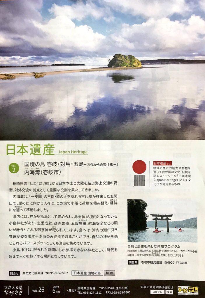 つたえる県ながさき 日本遺産 内海湾うちめわん小島神社大沢邦生