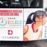 バス広告 Kunio.Osawa 大沢くにお