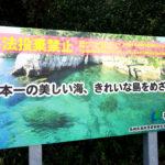 長崎県海岸漂着物発生抑制対策事業看板壱岐市 写真:KuniO.Osawa 大沢くにお
