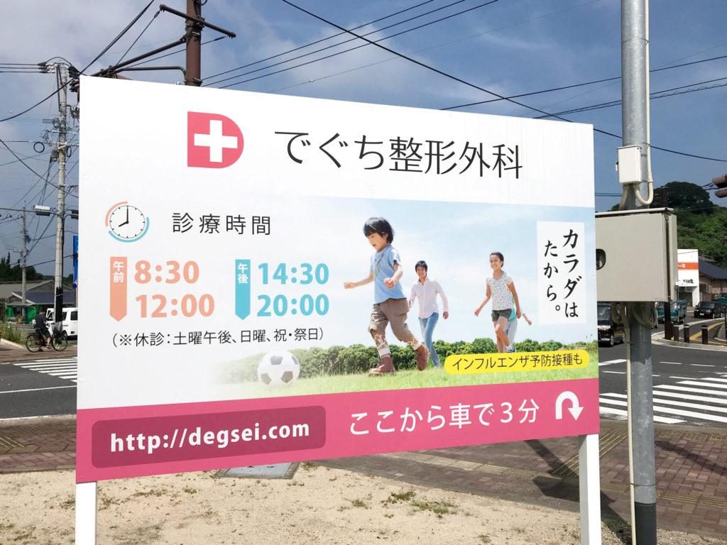 でぐち整形外科 デザイン:Kunio.Osawa 大沢邦生