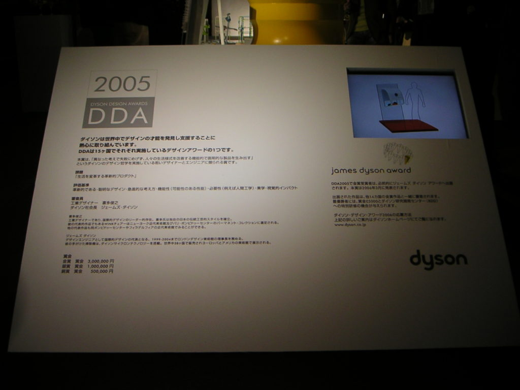DDA2005